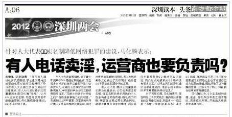 马化腾公开驳QQ实名 有人电话卖淫运营商负责吗