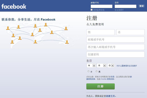 国内访问Facebook网站的方法修改host文件