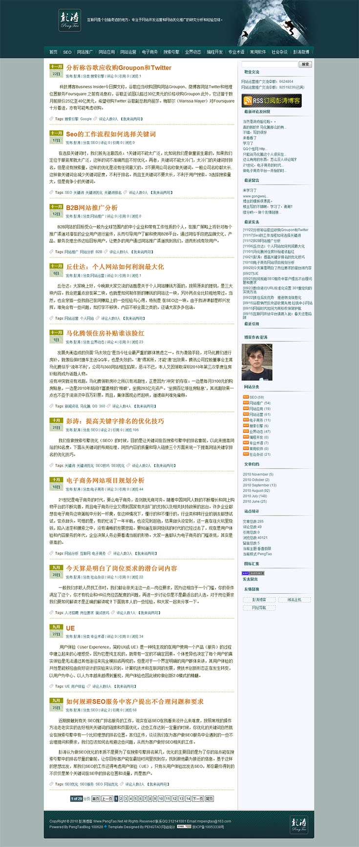 zblog主题模板ASP版Z-Blog主题模板