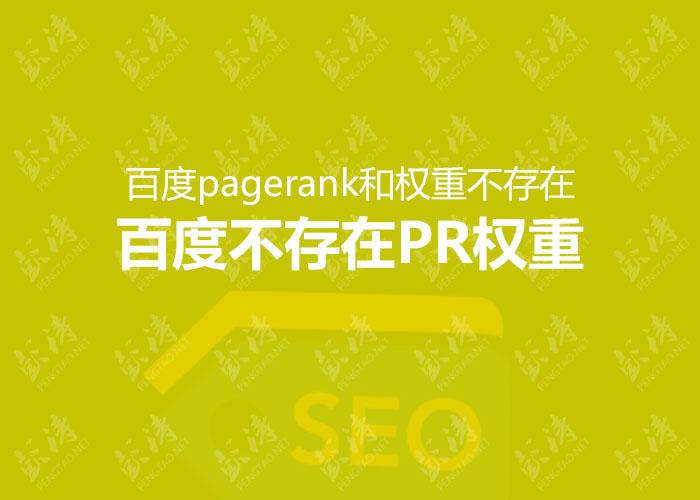 百度pagerank和权重是不存在的