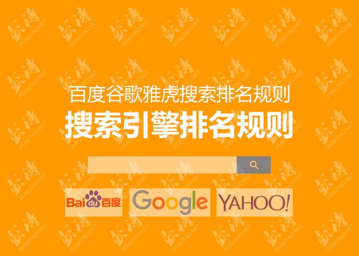 百度谷歌雅虎搜索引擎排名规则解析