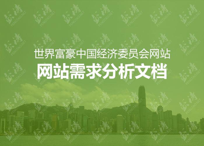 世界富豪中国经济委员会网站需求分析文档