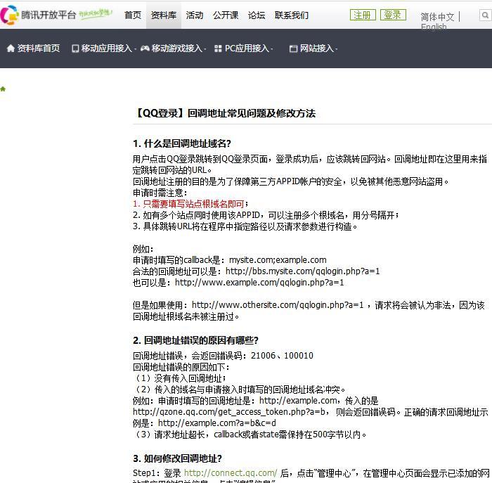 QQ互联登录回调错误redirect uri is illegal(100010)的解决方法